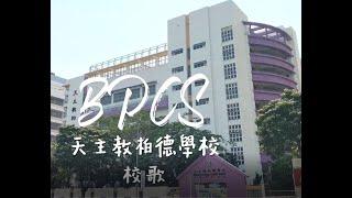 Publication Date: 2021-03-31 | Video Title: 天主教柏德學校 - 校歌齊齊唱