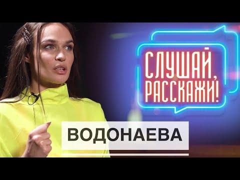Алёна Водонаева - о Навальном, русском быдле, страхах и кайфе одиночества
