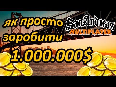 GTA SA SAMP Як просто заробити перший мільйон #16 [Українською] Arizona RP Brainburg
