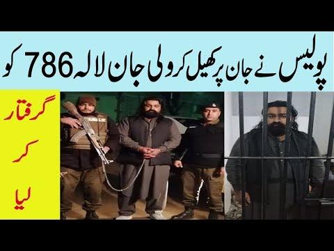 Rawalpindi Police Arrested Wali Jan Lala 786 Sarkar And His Group Gang