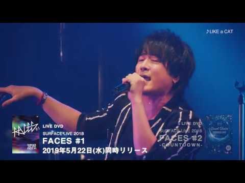 SURFACE / LIVE DVD「FACES #1」「FACES #2-COUNTDOWN-」[Trailer]
