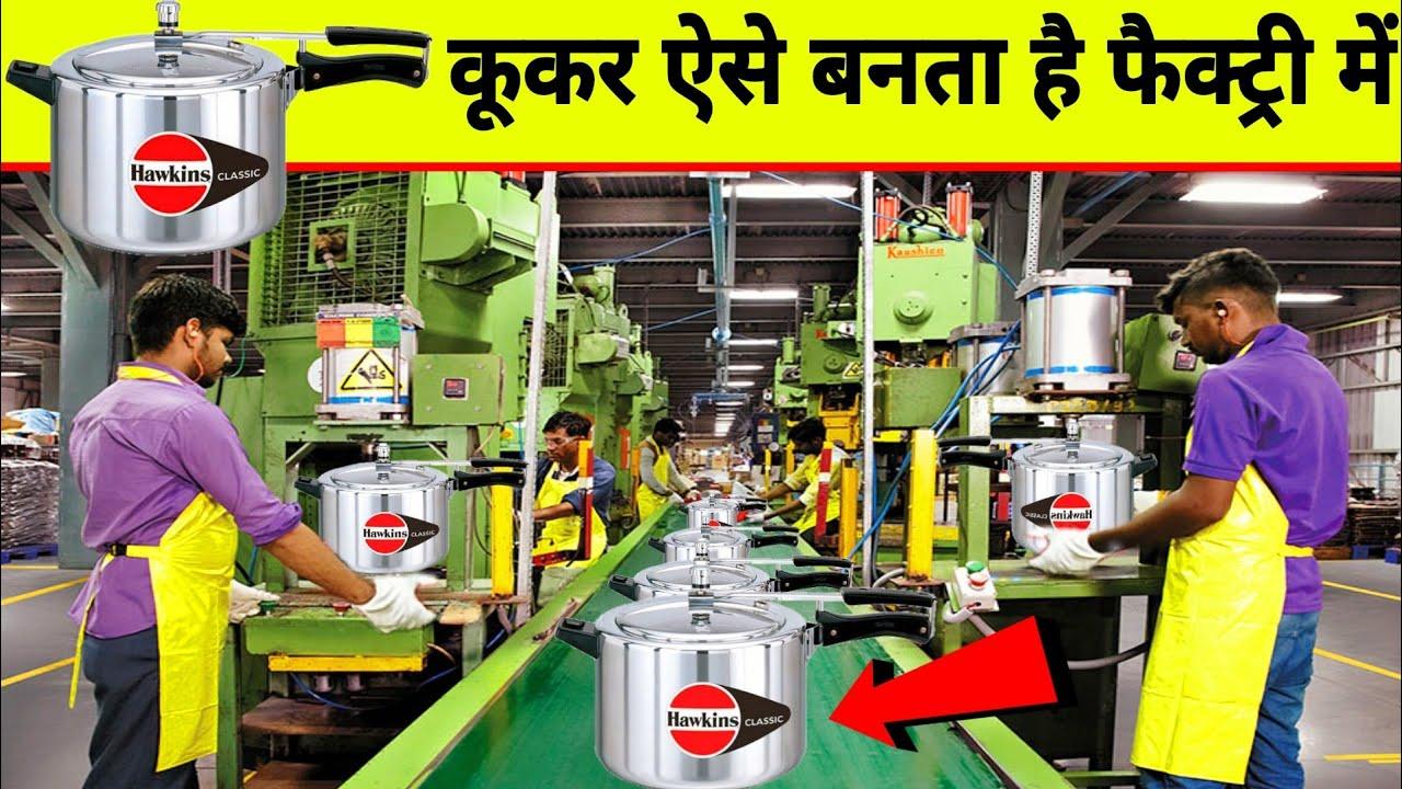 देखिए फेक्ट्री मे हर मिनट सैंकड़ों कूकर कैसे बनते हैं | How pressure cookers are made in the factory