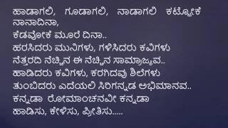 ಈ ಕನ್ನಡ ಮಣ್ಣನು ಮರಿಬೇಡಾ Ee kannada mannanu maribeda