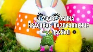 Zoobe Зайка, красивое поздравление с Пасхой!