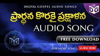 Prardana Korakai Prakshalana Audio Song    Telugu Christian Audio Song    Digital Gospel