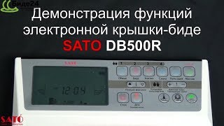 Обзор функций крышки-биде SATO DB500R