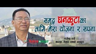 Rajendra  Rai एमालेका 'म्यान अफ त इलेक्सन' राजेन्द्र राईको धनकुटा समृद्धिका योजना र सपना