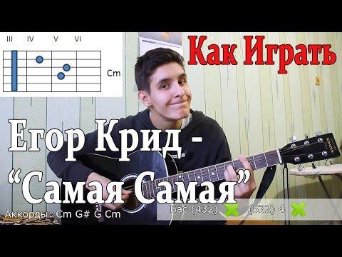 #25 Как Играть Егор Крид (KReeD) - Самая Самая (О Боже,Мама,я схожу с ума) на ГИТАРЕ (Разбор Песни)