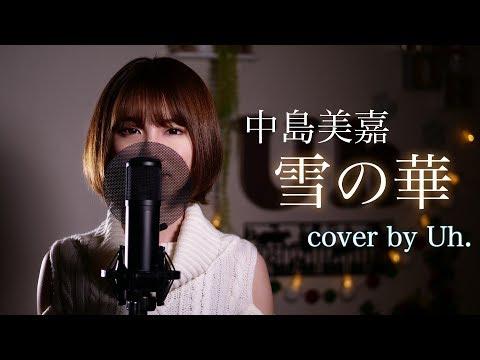 中島美嘉 『雪の華』 (映画『雪の華』主題歌) cover by Uh.