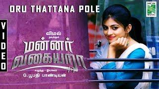 Oru Thattana Pole Full Video | Mannar Vagaiyara | Vemal |Bhoopathy Pandiyan |Jakes Bejoy