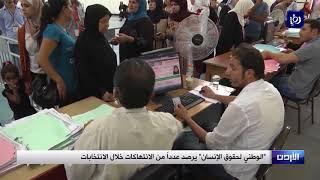 """""""الوطني لحقوق الإنسان"""" يرصد عددا من الانتهاكات خلال الانتخابات - (16-8-2017)"""