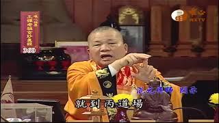 【王禪老祖玄妙真經360】  WXTV唯心電視台