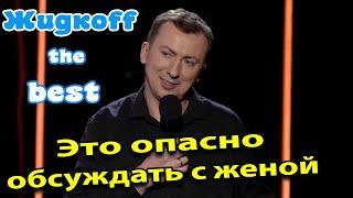 Валерий Жидков о прелестях семейной жизни STAND UP 2021 ГудНайтШоу Квартал 95
