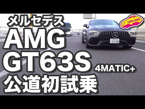 最高速315km/hの最速4ドアクーペ!? メルセデスAMG GT 63 S 4MATIC+を公道で試したら…