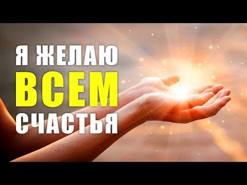 Самая Мощная Мантра для Привлечения Счастья и Очищения от Негативной Энергии! Я ЖЕЛАЮ ВСЕМ СЧАСТЬЯ!