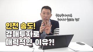 [경읽남]팩트경매EP3. 인천 송도 물건 이렇게 투자하…