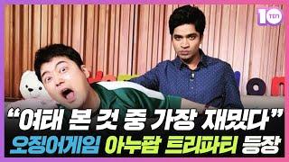 '오징어 게임' 아누팜 트리파티가 보여준 진정성…'나혼산'이 가야할 길 [정태건의 오예]
