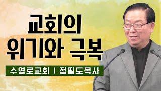 정필도목사 설교_수영로교회 l 교회의 위기와 극복