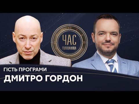 Дмитро Гордон на