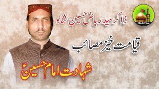 Zakir Syed Riaz Hussain Shah Ratowal   Shahadat Imam Hussain A.s