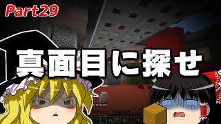 【マインクラフト】ゲリラと村と人形戦術記 その29【ゆっくり実況】