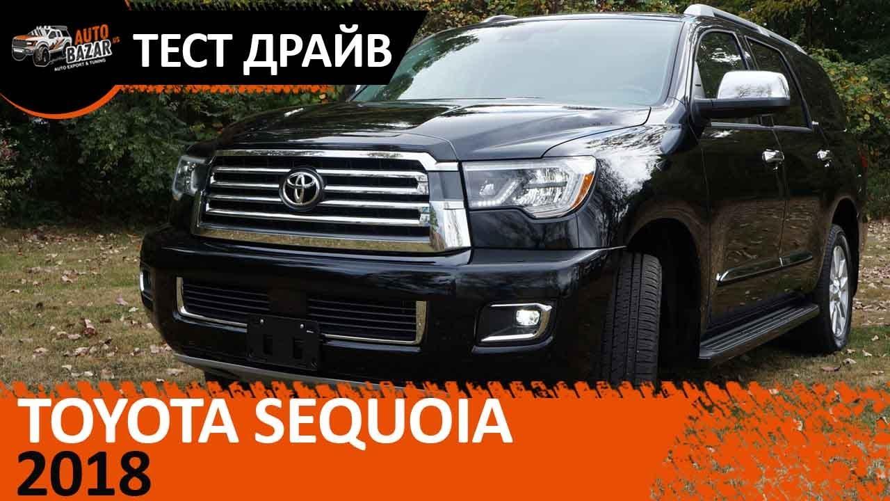 Новая 2018 Тойота Секвоя видео тест драйв. 2018 Toyota Sequoia .