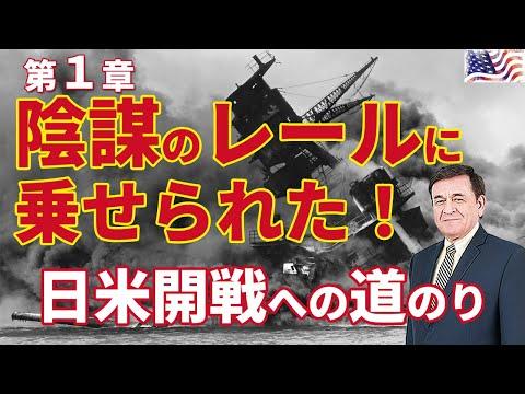 2021/02/15 第1章 日本を騙し続けてきた米国リベラル勢力の陰謀 ルーズベルトとスターリンの共同謀議と密約について