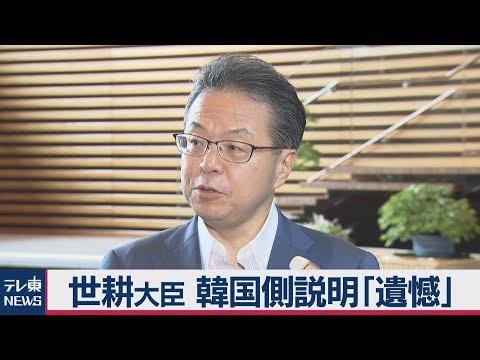 世耕経済産業大臣「韓国が禁輸措置って勝手に騒いで批判してるから公表した」