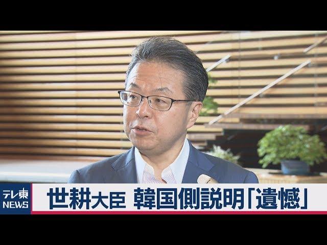 世耕経産大臣 韓国側の説明「大変遺憾」