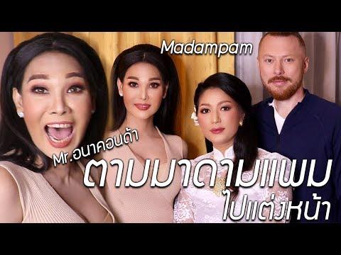 Vlog แต่งหน้า Pre - Wedding กับ มาดามแพม