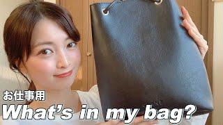【カバンの中身】撮影の日のバッグの中身/便利グッズもご紹介!