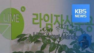 """라임자산운용 8천억 원대 펀드 환매 중단…""""2천 명 피…"""