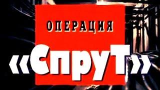 Криминальная Россия.Операция Спрут часть 2