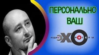 Аркадий Бабченко | Персонально Ваш | радио Эхо Москвы | 18 мая 2017