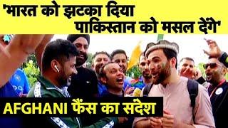 Afghanistan के Fan ने कहा बच गया Hindustan लेकिन नहीं बचेगा Pakistan | INDvsAFG | AFGvsPAK | #CWC19