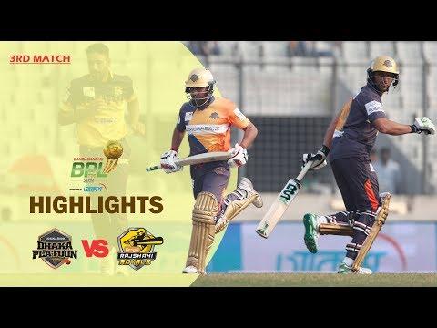 Dhaka Platoon Vs Rajshahi Royals Highlights | 3rd Match | Season 7 | Bangabandhu BPL 2019-20