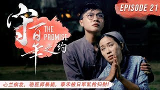 [FULL] 守百年之约 The Promise | Episode 21