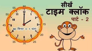 Clock Reading -Maths Time Video in Hindi