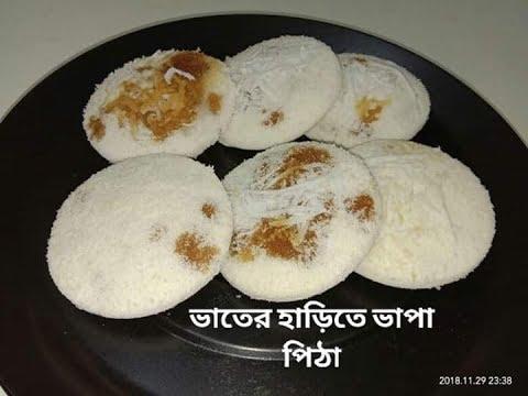 ভাতের হাড়িতে ভাপা পিঠা তৈরির সহজ রেসেপি ||Vapa/ Bhapa pitha bangla Recipe||Marjia's Cooking Style