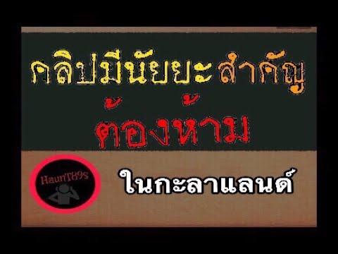 ( คลิปที่ถูกบล็อคในประเทศไทย )  ระบอบกษัตริย์ เข้มแข็ง อยู่รอด เพราะ ปชช. อ่อนแอ งมงาย และ ดักดาน !!