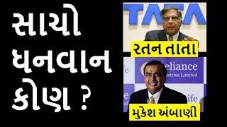 સાચો ધનવાન કોણ ? મુકેશ અંબાણી કે રતન તાતા ? Who is truely rich? Ratan Tata or Mukesh Ambani?