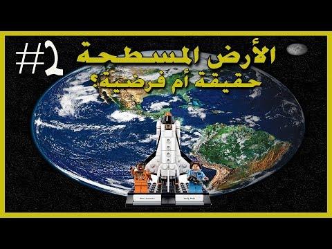 المحطة الفضائية الدولية - حقيقة أم خيال