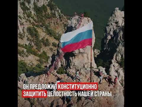 Запрет на отчуждение территорий РФ: почему его важно внести в Конституцию