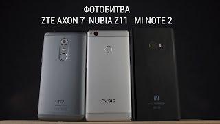Фотобитва ZTE Nubia Z11, ZTE Axon 7 и Xiaomi Mi Note 2