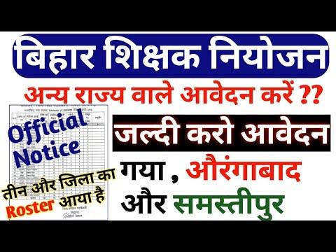 Bihar Teacher Vacancy Jobs 2019