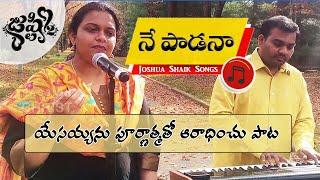 నే పాడనా  Latest New Telugu Christian Songs 2018 by Joshua Shaik  K.Y. Ratnam