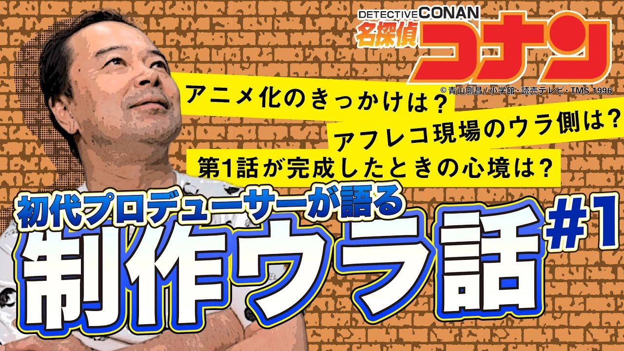 【アニメ名探偵コナン】初代プロデューサー諏訪道彦が語るコナン誕生秘話!#1