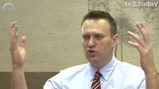Алексей Навальный дал эксклюзивное интервью ТВ2