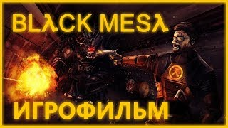 Black Mesa ИгроФильм (Game Movie)