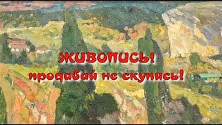 Картины советских художников.